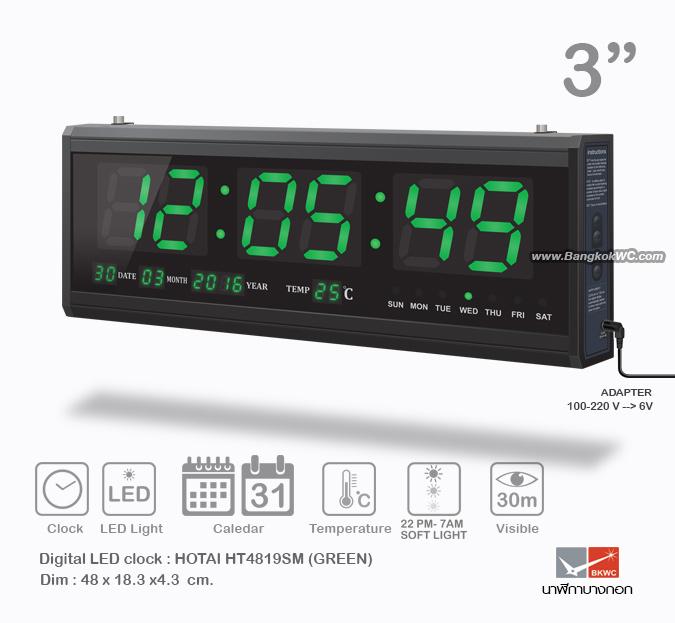 LED CLOCK DIGITAL : HOTAI HT4819SM (GREEN / สีเขียว)