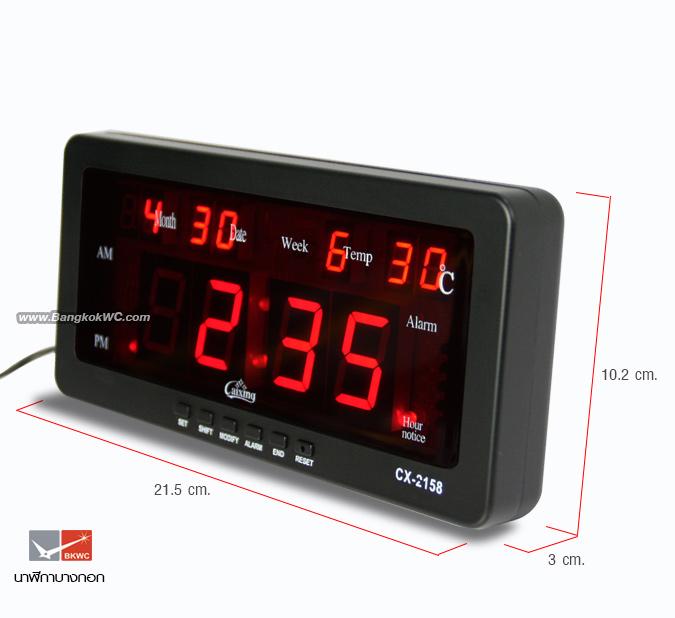 นาฬิกาดิจิตอล LED CX-2158R (ไฟสีแดง)