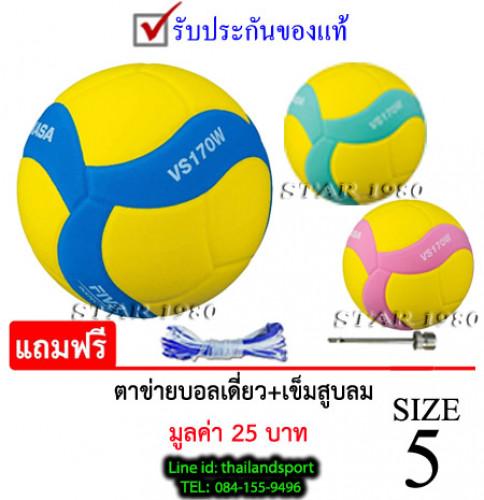 ลูกวอลเลย์บอล เด็ก มิกาซ่า volleyball mikasa รุ่น vs170w (b, g, p) เบอร์ 5 หนังอัด eva foam นุ่ม k+n