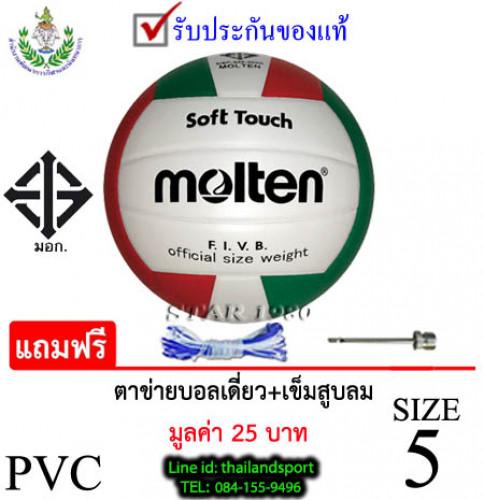 ลูกวอลเลย์บอล มอลเทน volleyball molten รุ่น v5vc (wrg) เบอร์ 5 หนังอัด pvc k+n