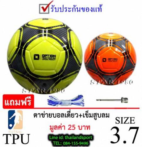 ลูกฟุตซอล ออฟชั่น futsalball option รุ่น 001 (y, o) เบอร์ 3.7 หนังอัด tpu k+n