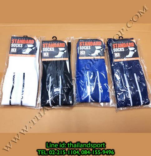 ถุงเท้า ฟุตบอลผู้ใหญ่ รุ่น สีล้วน (สีขาว W, ดำ A, กรม N, น้ำเงิน B)