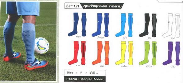 ถุงเท้า ฟุตบอล แกรนด์ สปอร์ต Grand Sport รุ่น 25-121
