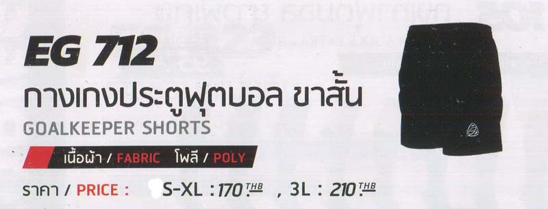 กางเกง ผู้รักษาประตู EGO SPORT รหัส EG-712 ขาสั้น (สีดำ)