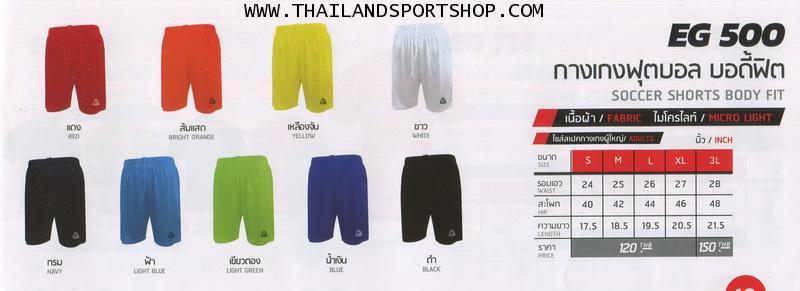 กางเกง อีโก้ สปอร์ต Ego Sport รุ่น EG-500 (W, A, N, B, L, R, Y, O, G) สีล้วน (BODY FIT)