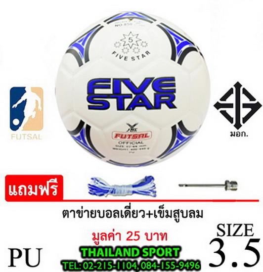 (พิเศษสเปคราชการ) ลูกฟุตซอล FIVE STAR FBT รุ่น No.850 (WB) เบอร์ 3.5 หนังอัด PU n5 PRO OK