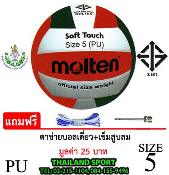 (พิเศษสเปคราชการ) ลูกวอลเลย์บอล มอลเทน Molten รุ่น TV58SLC (GRW) เบอร์ 5 หนังอัด PU PRO NET OK
