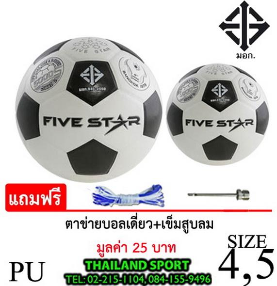 (พิเศษสเปคราชการ) ลูกฟุตบอล Five Star FBT รุ่น 5000s(5),4000s(4)(WA) เบอร์ 5,4 หนังอัด PU n5 PROOK