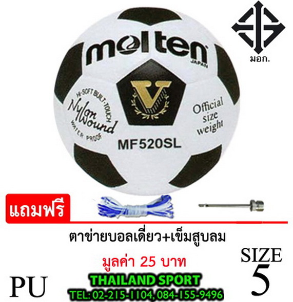 (พิเศษสเปคราชการ) ลูกฟุตบอล มอลเทน Molten รุ่น MF520SL (WA) เบอร์ 5 หนังอัด PU PRO NET OK