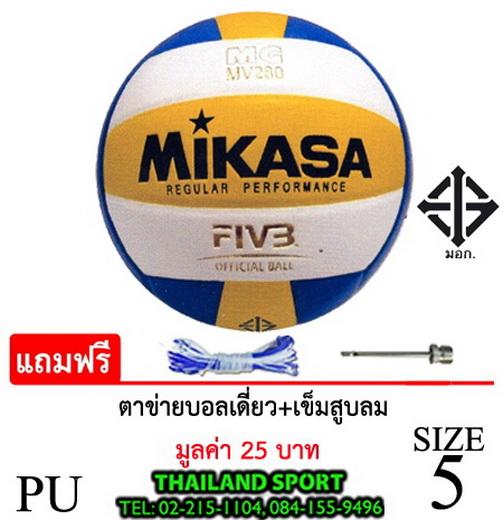 (พิเศษสเปคราชการ) ลูกวอลเลย์บอล มิกาซ่า Mikasa รุ่น MV 280 (YWB) เบอร์ 5 หนังอัด PU PRO NET OK