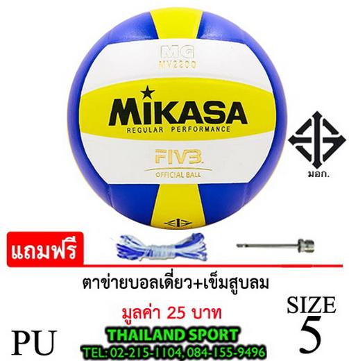 (พิเศษสเปคราชการ) ลูกวอลเลย์บอล มิกาซ่า Mikasa รุ่น MV 2200 (YWB) เบอร์ 5 หนังอัด PU PRO NET OK