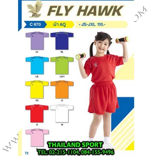 เสื้อกีฬาเด็ก คอกลม FLY HAWK รุ่น C 970 (LV, BL, LB, LG-1, YG, O, P, R) ตัดต่อ