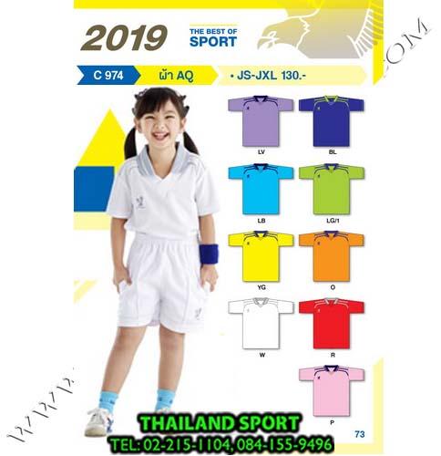 เสื้อกีฬาเด็ก คอปก FLY HAWK รุ่น C 974 (LV, BL, LB, LG-1, YG, O, P, R) ตัดต่อ