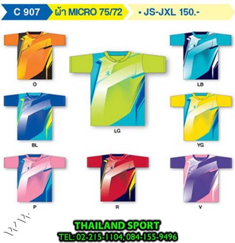 เสื้อกีฬาเด็ก FLY HAWK รุ่น C 907 (BL, LB, LG, V, O, P, R, YG) พิมพ์ลาย