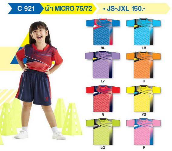 เสื้อกีฬาเด็ก คอกลม ฟลาย ฮอค FLY HAWK รุ่น C 921 (...)