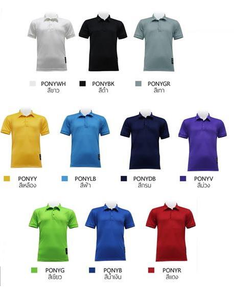 เสื้อโปโล กีฬา MHEE COOL รุ่น PONY (......)