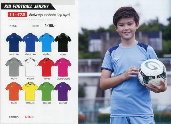 เสื้อกีฬา เด็ก GRAND SPORT รุ่น 011-472 (สี...)