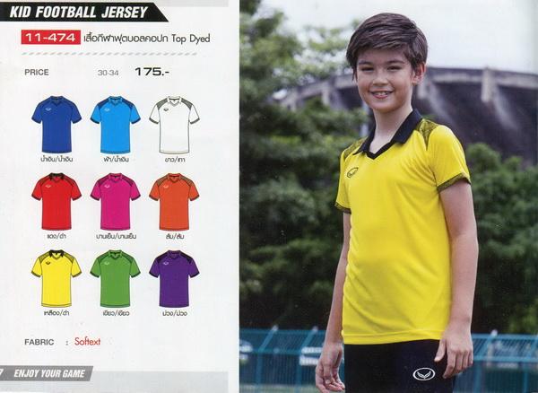 เสื้อกีฬา เด็ก GRAND SPORT รุ่น 011-474 (สี...)