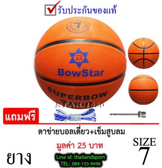 ลูกบาสเกตบอล โบ สตาร์ basketball bow star รุ่น classic (o) เบอร์ 7 หนังยาง k+n