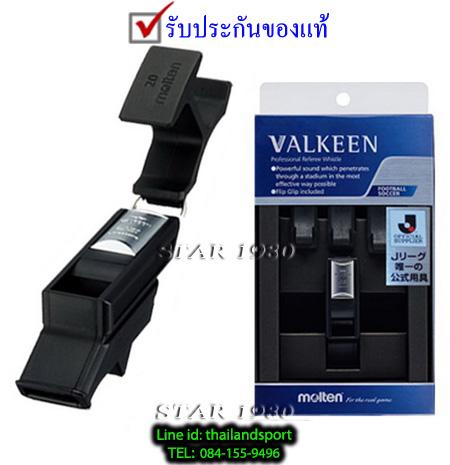 นกหวีด มอลเทน molten รุ่น valkeen ra0030-ks (a) net ok...