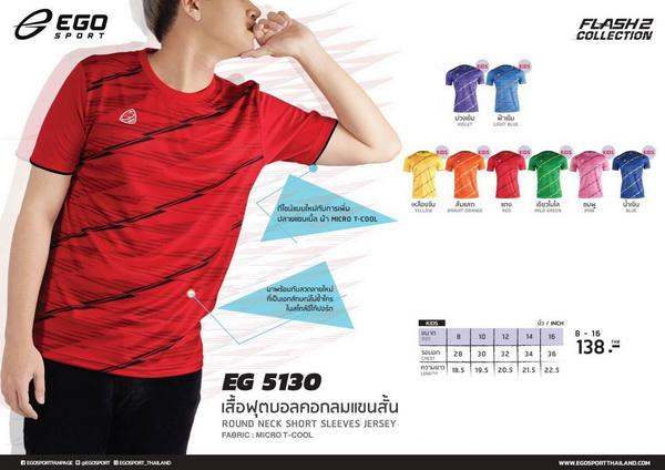 เสื้อกีฬาเด็ก ego sport รุ่น eg 5130 kids (สี...) พิมพ์ลาย