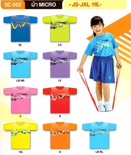 เสื้อกีฬาเด็ก คอกลม สปอร์ต เดย์ sport day รุ่น sc 002 (พิมพ์ลาย)