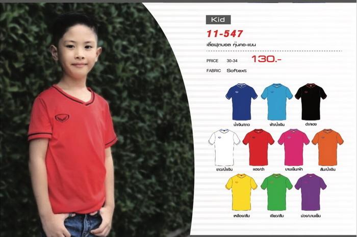เสื้อกีฬา เด็ก grand sport รุ่น 011-547 (สี...)