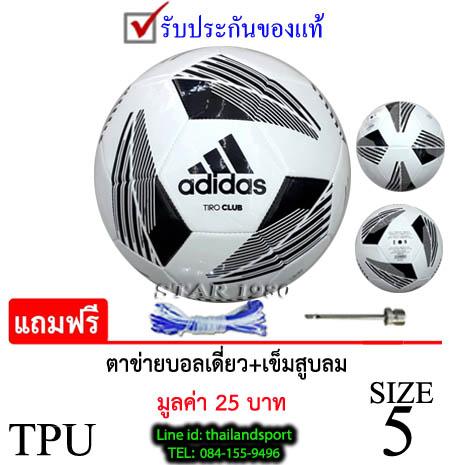 ลูกฟุตบอล อาดิดาส football adidas รุ่น tiro club (wa) เบอร์ 5 หนังเย็บ tpu k+n