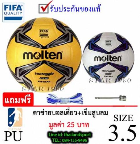 ลูกฟุตซอล มอลเทน futsal molten รุ่น f9v2950 (y, w) เบอร์ 3.5 หนังอัด pu k+n