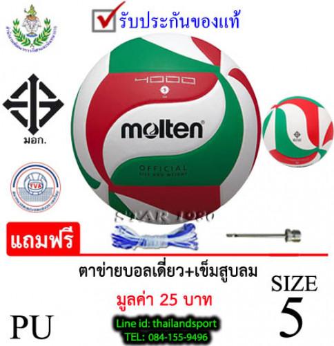 ลูกวอลเลย์บอล มอลเทน volleyball molten รุ่น v5m4000 (wrg) เบอร์ 5 หนังอัด pu k+n