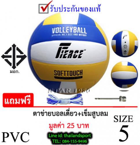 ลูกวอลเลย์บอล เฟียส volleyball fierce รุ่น ฝึกซ้อม (wyb) เบอร์ 5 หนังอัด pvc k+n
