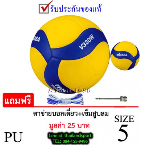 ลูกวอลเลย์บอล มิกาซ่า volleyball mikasa รุ่น v330w (yb) เบอร์ 5 หนังอัด pu k+n