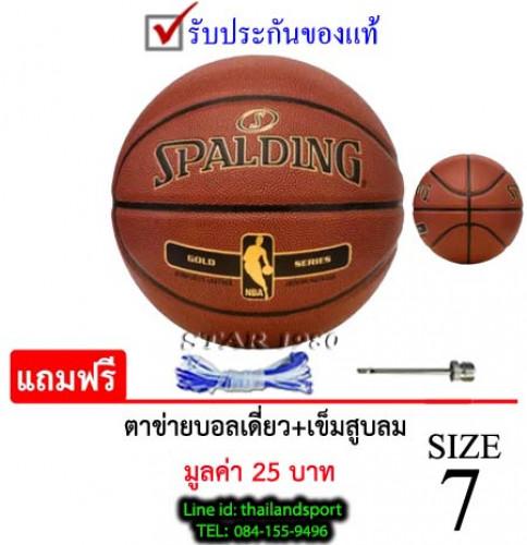 ลูกบาสเกตบอล สปอลดิง spalding nba รุ่น gold (indoor outdoor) เบอร์ 7 หนัง pu k+n