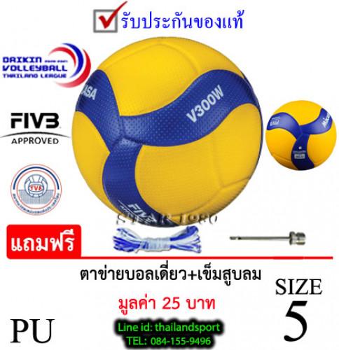 ลูกวอลเลย์บอล มิกาซ่า volleyball mikasa รุ่น v300w (yb) เบอร์ 5 หนังอัด pu k+n