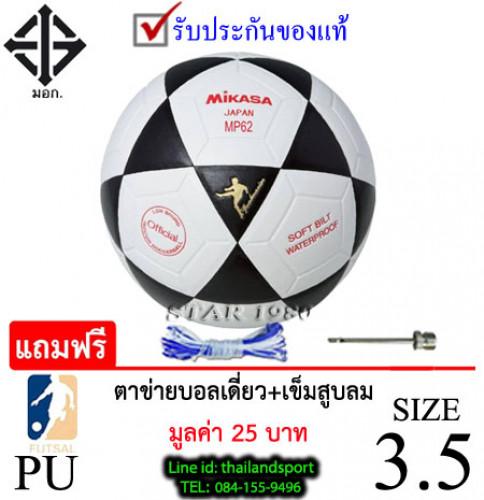 (พิเศษสเปคราชการ) ลูกฟุตซอล มิกาซ่า futsalball mikasa รุ่น mp62 (wa) เบอร์ 3.5 หนังอัด pu k+n