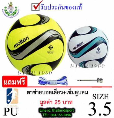 ลูกฟุตซอล มอลเทน futsalball molten รุ่น f9f2600 (y, w) เบอร์ 3.5 หนังอัด pu k+n