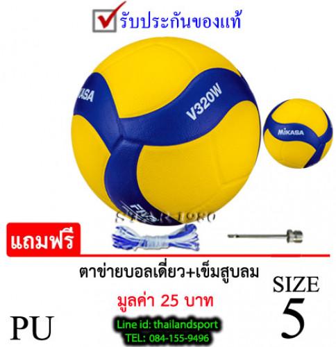 ลูกวอลเลย์บอล มิกาซ่า volleyball mikasa รุ่น v320w (yb) เบอร์ 5 หนังอัด pu k+n