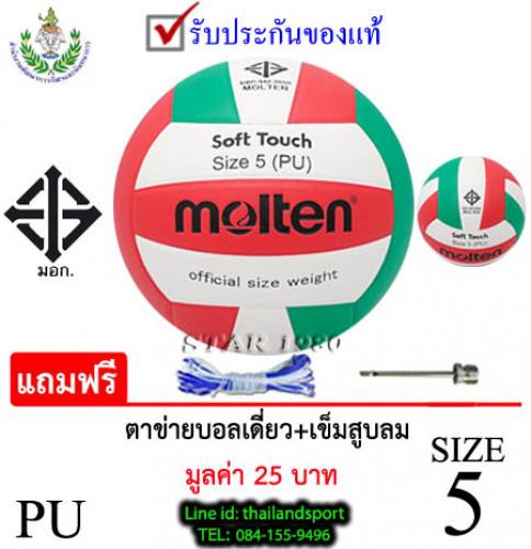 (พิเศษสเปคราชการ) ลูกวอลเลย์บอล มอลเทน volleyball molten รุ่น tv58slc (wrg) เบอร์ 5 หนังอัด pu k+n