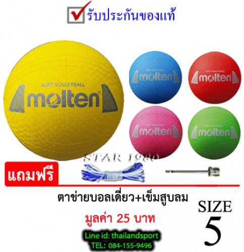 ลูกวอลเลย์บอลยาง สำหรับเด็ก volleyball kid molten รุ่น s2y1250 (y, p, l, g) เบอร์ 5 หนังยาง นุ่ม k+n