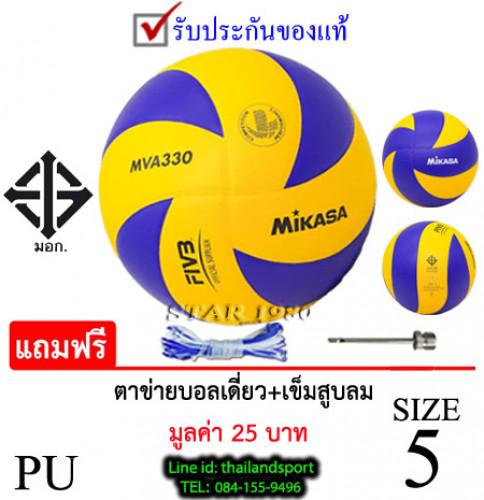 ลูกวอลเลย์บอล มิกาซ่า volleyball mikasa รุ่น mva 330 (yb) เบอร์ 5 หนังอัด pu k+n