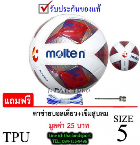 ลูกฟุตบอล มอลเทน football molten รุ่น f5a1000-tl (wr) เบอร์ 5 หนังเย็บ tpu k+n