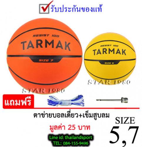 ลูกบาสเกตบอล ทาร์แมค basketball tarmak รุ่น resist 100 (o) เบอร์ 5, 7 k+n