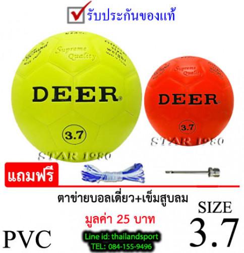 ลูกฟุตซอล เดียร์ futsalball deer รุ่น 001 (y, o) เบอร์ 3.7 หนังอัด pvc k+n