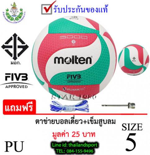 ลูกวอลเลย์บอล มอลเทน volleyball molten รุ่น v5m5000 (wrg) เบอร์ 5 หนังอัด pu k+n