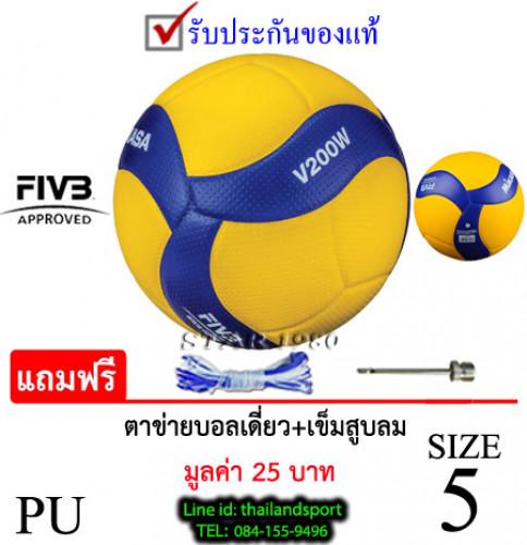 ลูกวอลเลย์บอล มิกาซ่า volleyball mikasa รุ่น v200w (yb) เบอร์ 5 หนังอัด pu k+n