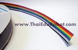 609 สายไฟ สีรุ้ง แบบ 16 เส้น (Flat Cable/Ribbon cable) ราคาต่อเมตร