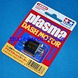 15186 Plasma-Dash Motor มอเตอร์รอบสูงสุด