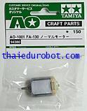 94380 มอเตอร์ Mabuchi FA-130 made in japan (AO-1001)