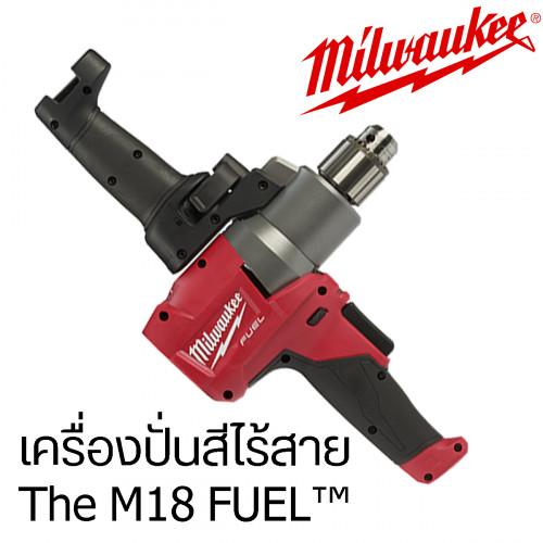 MILWAUKEE เครื่องปั่นสีไร้สาย The M18 FUEL™ รุ่น M18 FPMC-0
