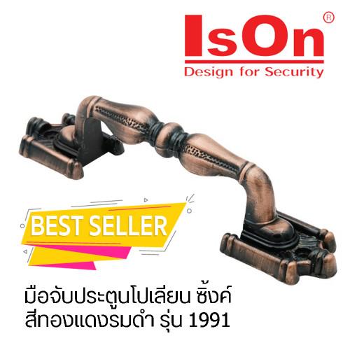 IsOn มือจับประตูนโปเลียน ซิ้งค์ สีทองแดงรมดำ รุ่น 1991/120 mm.